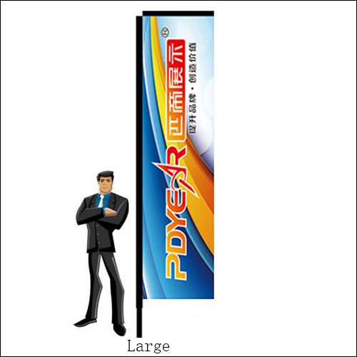 12FT/4M(H) Large Blade Flags Fbs56 (14FT TALL)